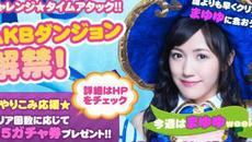 『Flyff All Stars』AKB48とのコラボ「ダンジョンタイムアタックイベント」開始!第1週目は「まゆゆ」争奪戦!