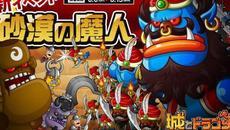 『城とドラゴン』討伐イベント「砂漠の魔人」初開催!