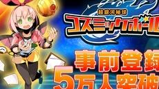 事前登録5万人突破!『超銀河秘球 コズミックボール』予約特典を追加!