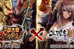 『三国大戦スマッシュ!』×『三国志乱舞』 三国志を題材にした両ゲームのコラボが実現!限定イベントも開催!
