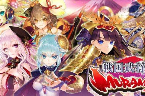 戦国 武将 姫 muramasa wiki