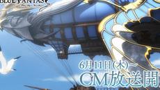『グランブルーファンタジー』 新CM 「キミとボクのミライ」篇の放送開始&記念のログインボーナス開催!