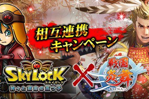『SKYLOCK - 神々と運命の五つ子 -』×『戦国炎舞 -KIZNA-』 本日6/15よりコラボキャンペーンを実施!