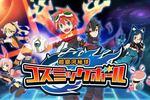 『超銀河秘球 コズミックボール』 プロモーション動画&キャスト声優の応援動画を同時公開!