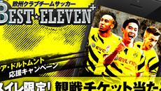 『欧州クラブチームサッカー BEST☆ELEVEN+』 ボルシア・ドルトムントのアジアツアー観戦チケット プレゼントキャンペーンを実施!