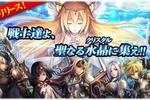 GREE版『大連撃!!クリスタルクルセイド』配信開始!リリース記念キャンペーンを実施中!