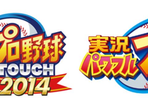 """「パワフルプロ野球TOUCH2014」 シリーズ最速""""200万""""ダウンロード突破!記念キャンペーンも開催!"""