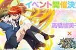 『クイズRPG 魔法使いと黒猫のウィズ』に高橋留美子先生の人気キャラクターが登場!オリジナルクエストが開催!