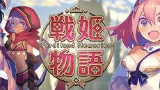 アクション系タワーディフェンスゲーム 『戦姫物語』 Google play版の配信開始!