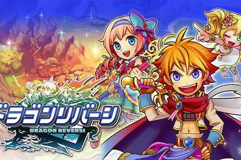 リバーシ通信対戦RPG『ドラゴンリバーシ』で大型アップデート!記念の期間限定キャンペーンが開始!