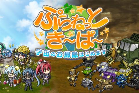 美少女ロボットで惑星お掃除!『ぷらねっとき~ぱ~』新型ロボット登場の記念イベントを開催!