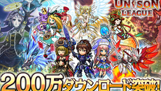 新感覚リアルタイムRPG『ユニゾンリーグ』全世界累計200万ダウンロード突破の記念キャンペーンを実施!