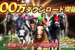 競走馬育成ゲーム『ダービーインパクト』累計500万ダウンロード突破!記念キャンペーンを開催!