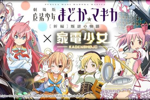 今度は魔法少女が『家電少女』に登場!「劇場版 魔法少女まどか☆マギカ」とコラボイベント開催!