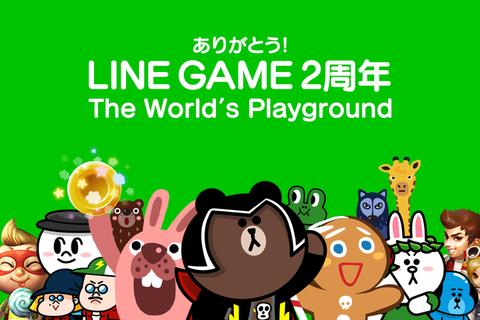 ありがとう!LINE GAME 2周年 キャンペーン実施中!