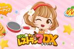 ぼくレスシリーズ最新作『ぼくのレストラン3DX』iOS版&Android版を同時に配信開始!