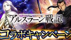 アニメ「アルスラーン戦記」と初コラボ!『神獄のヴァルハラゲート』でキャンペーン開始!