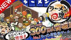 『ラーメン魂』人気キャラクター「マイメロディ」が登場する期間限定イベントを開催!