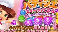 甘いお菓子がテーマの『パティシエスイーツパズル』配信開始!!