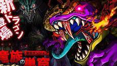 『ドラゴンポーカー』 復刻スペシャルダンジョン「竜族の巣窟」が7/6より開催!
