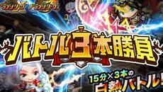 『ドラゴンリーグX』『ドラゴンリーグA』 期間限定イベント「バトル3本勝負」が7/6より開催!