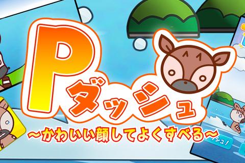 ダッシュ&スピンで海をすべりまくる!連打系カジュアルゲーム『Pダッシュ~かわいい顔してよくすべる~』の配信開始!