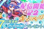 ブッ壊し!ポップ☆RPG『クラッシュフィーバー』 配信&記念キャンペーンがスタート!