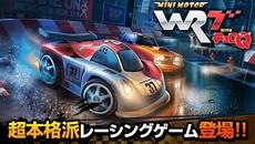 セルバス、『Mini Motor WRT with チョロQ』事前登録開始!! 実際の日産キューブ(CUBE)が貰えるチャンス!!!