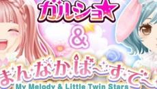 40周年記念の『マイメロディ』『キキ&ララ』とアパレルショップシミュレーションゲーム『ガルショ☆』が期間限定のコラボ開始!