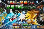 『城とドラゴン』 7/9より「腕くらべルビー争奪バトル」&「防衛作戦キャンペーン」が同時開催!