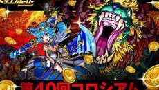 ドラゴンメダル大量獲得を目指そう!『ドラゴンポーカー』で「第40回コロシアム本戦」が開催!