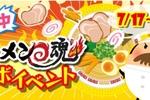 『SHOW BY ROCK!!』×『ラーメン魂』コラボイベントで特別アイテム・ボーナスをゲットしよう!