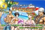 しりとり格闘ゲーム『口先番長VS』 イベント「夏到来!水着で暑さをブッ飛ばせ!!クチサキファイトクラブ夏の陣」を開催!