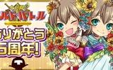 『大乱闘!!ギルドバトル』配信開始5周年記念の特別イベント&キャンペーンを実施!