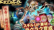 スペシャルダンジョン「怪奇!妖怪霊園」が開催中!リアルタイム合体カードバトル『ドラゴンポーカー』