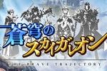 『蒼穹のスカイガレオン』 新カードパック「日本 開闢之刻」が第10弾記念のスペシャルパッケージで配信開始!