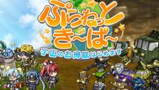 『ぷらねっとき~ぱ~』登録者数5.3万人突破記念キャンペーンを開催!