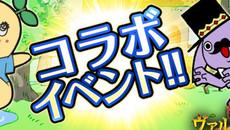 『神獄のヴァルハラゲート』がアニメ『ふなっしーのふなふなふな日和』と初のコラボ企画をスタート!
