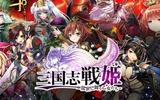 『三国志戦姫~乱世に舞う乙女たち~』本日よりカムバックキャンペーンを開催!