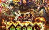 『三国大戦スマッシュ!』最強クラスの武将が手に入る極降臨イベントが新登場!