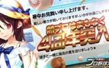 まもなく4周年の『大熱狂!!プロ野球カード』本日より記念イベントを開催!
