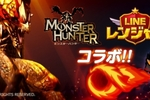 『LINE レンジャー』で一狩りいこうぜ!「モンスターハンター」との特別コラボイベント開催!