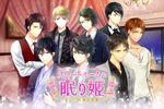 『スイートルームの眠り姫◆セレブ的 贅沢恋愛』 1周年記念の5大キャンペーンを実施!