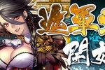 爽快!軍勢バトル 「戦国X(センゴククロス)」 大型アップデートに伴う新イベント「進軍戦・夏姫の陣」を開催!