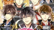 30万DL突破!『イケメン戦国◆時をかける恋』 で記念のキャンペーンがスタート!