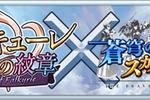 『蒼穹のスカイガレオン』×『ファルキューレの紋章』コラボキャンペーン開催!人気キャラのコラボ限定アイテムをプレゼント!