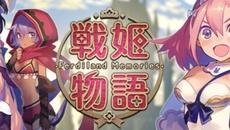 アクション系タワーディフェンス『戦姫物語』 iOS版の配信がスタート!