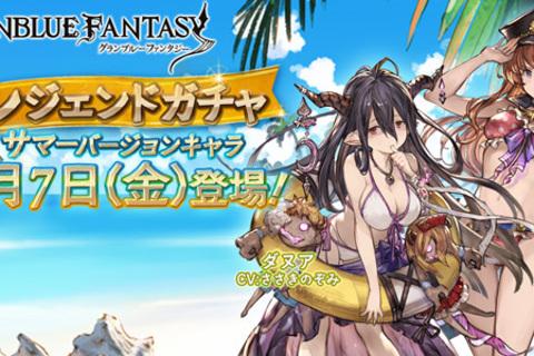 『グランブルーファンタジー』 8月7日からレジェンドガチャに新たなサマーバージョンキャラクター登場!