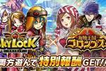 GREE版『スカイロック』×『海賊王国コロンブス』 コラボキャンペーン&ミニゲーム「海賊を探せ!」を開催!