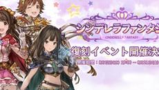 『グランブルーファンタジー』×『アイドルマスター シンデレラガールズ』コラボ第4弾決定!記念の復刻イベントを開催!